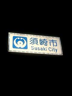 トンネルを抜けると、そこは須崎市 Go through tunnel and I am in Susaki city