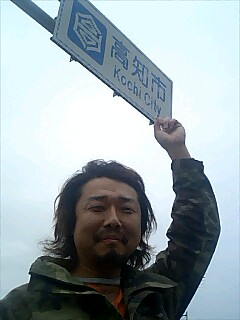 高知市に入りました Entered Kohchi city