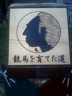 龍馬を育てた道 Road raised Ryoma