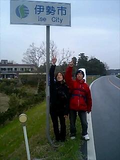 やっと伊勢市に入りました。 We finaly entered Ise city