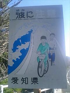 波が来た Wave comes