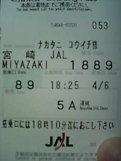 それ行け宮崎 Let us go Miyazaki