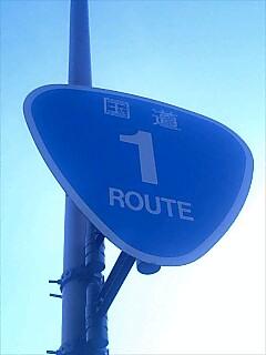 国道一号線 route one