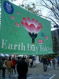 アースデイ東京の風景1 Sceen from Earthday Tokyo1