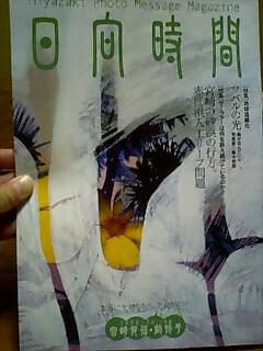 宮崎フォトメッセージマガジン 日向時間 Miyazaki photo message magazine Hyuga time