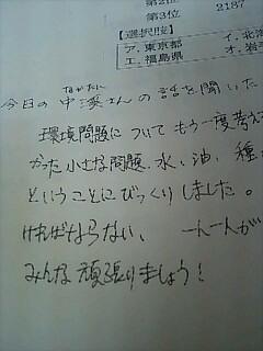 京都外語学校で講演 Speaking at Kyoto foreign language school