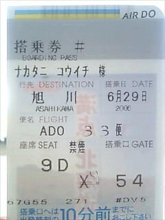 いよいよ出発 let us go Hokkaido.