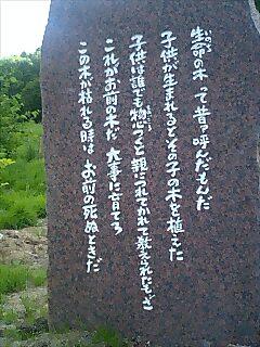 倉本聰さん富良野自然塾 Furano nature school of Mr. Sou Kuramoto