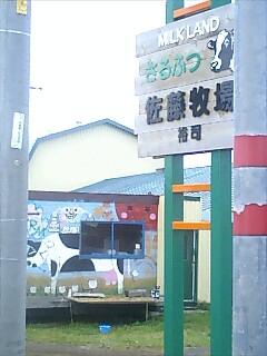 猿払村佐藤牧場 Sarufutsu village sato farm