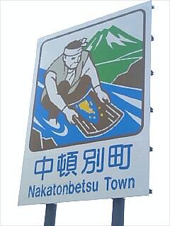 中頓別町に入りました。We entered Nakatonbetsu town