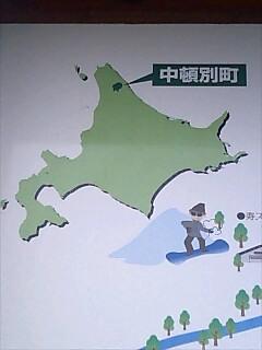 中頓別町 Nakatonbetsu town
