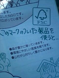 これがFSCマーク This is FSC mark
