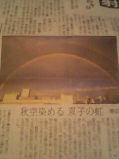 先日の虹の記事 article of rainbow