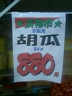 北海道の物価 commodity price of Hokkaido