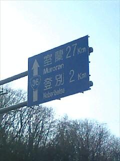 北海道ラストウォーク hokkaido last walk