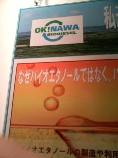 東京のエコプロダクツ展に参加して来ました。