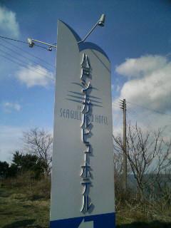 岩手県に入りました。