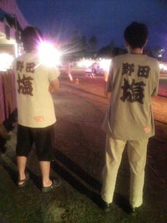 野田村の男達