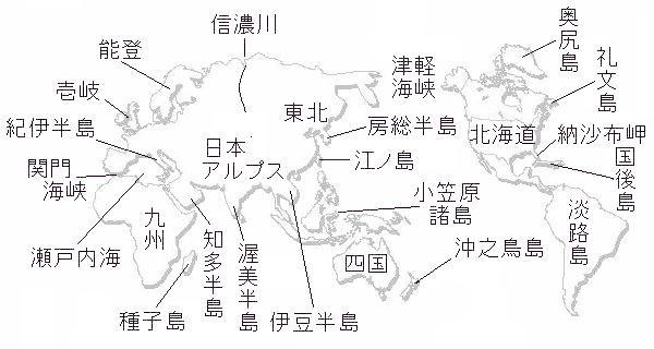 「日本列島は世界の縮図?」