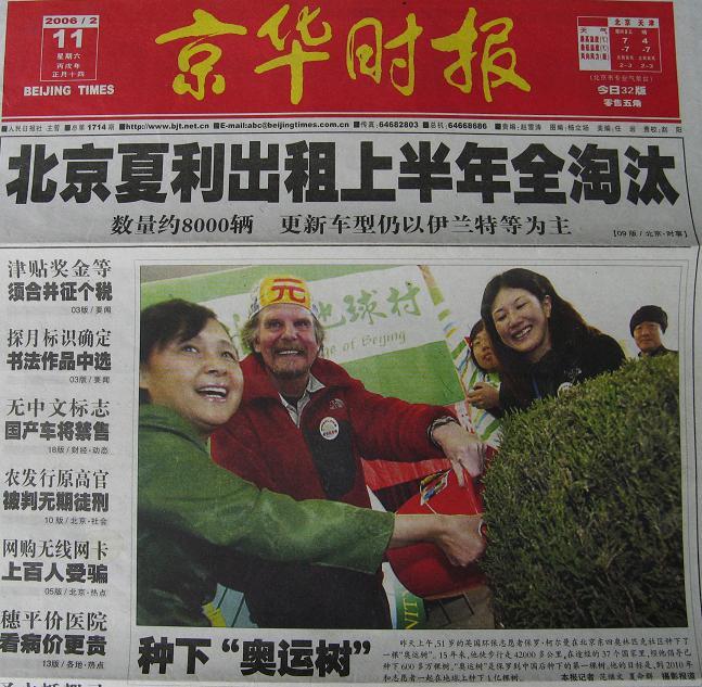 グリーンオリンピック・ウォーク 香港〜北京 徒歩の旅、今日スタート!