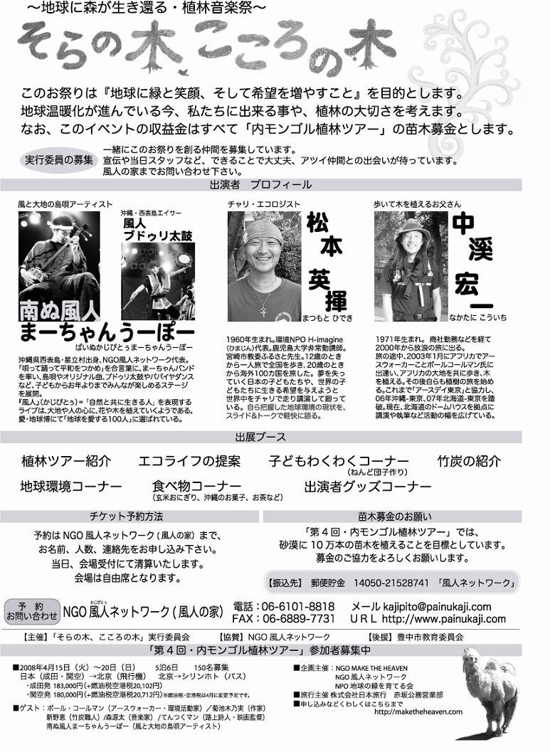 4月12日大阪、植林音楽祭「そらの木、こころの木」のお知らせ・その2=?ISO-2022-JP?B??=