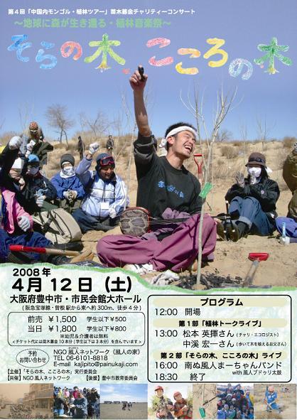 4月12日大阪、植林音楽祭「そらの木、こころの木」のお知らせ