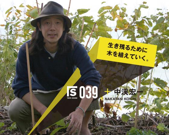 Tokyo Source:東京発、未来を面白くする100人