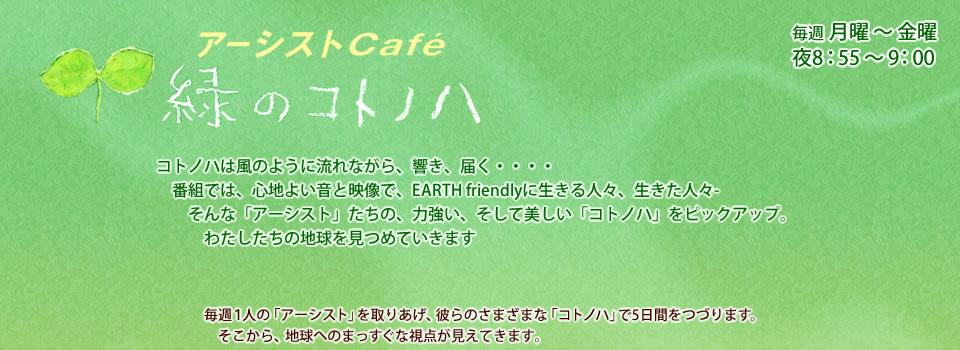 BS朝日 アーシストカフェ 緑のコトノハ