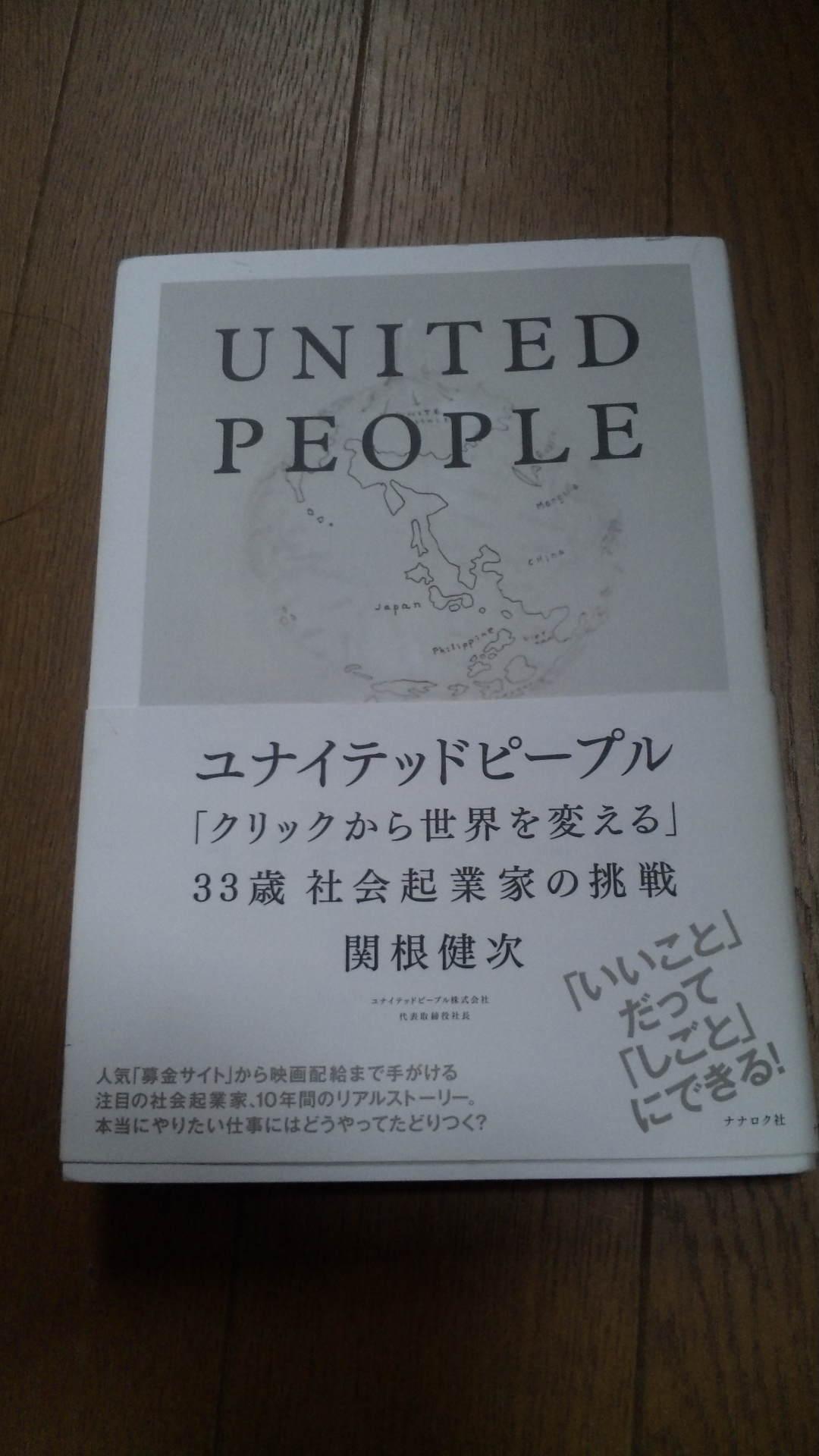 本の紹介「ユナイテッドピープル 〜クリックから世界を変える〜 33歳社会起業家の挑戦」