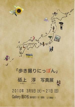 「歩き撮り にっぽん」写真展、3/21まで@平塚の扇松ギャラリー!