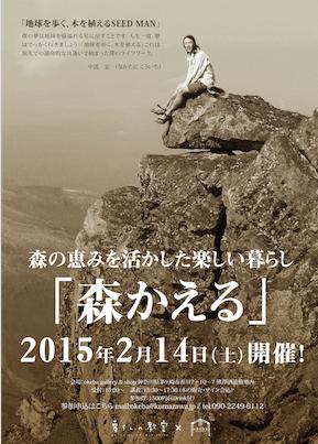 2/14:茅ヶ崎の熊澤酒造、2/15:鎌倉のカフェ「一花屋」にて、イベントのお知らせ
